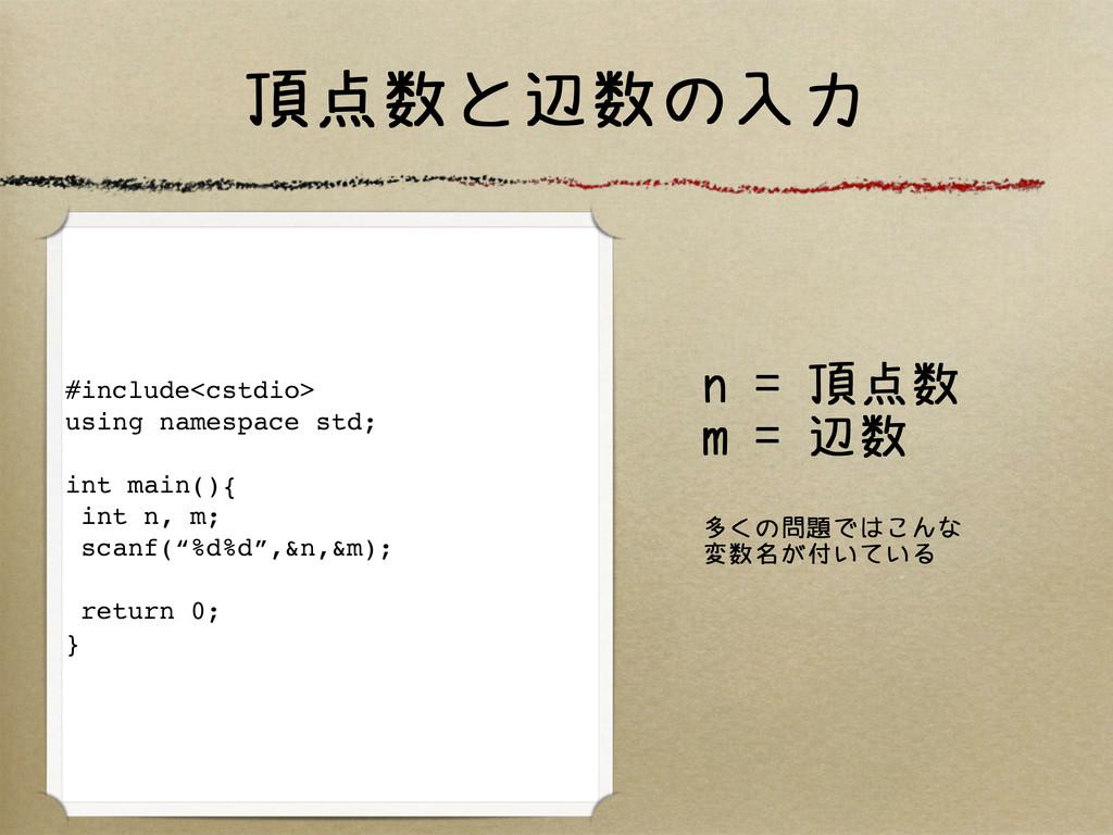 頂点数と辺数の入力 #include<cstdio> using namespace std;...