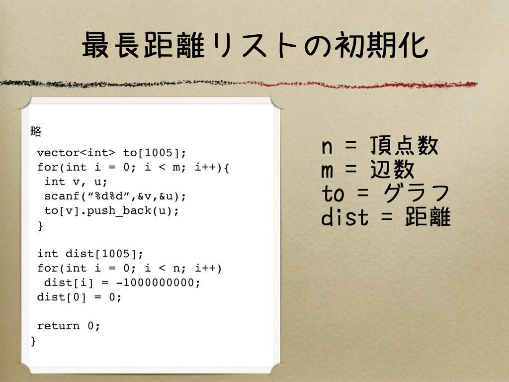 最長距離リストの初期化 ུ vector<int> to[1005]; for(int i =...