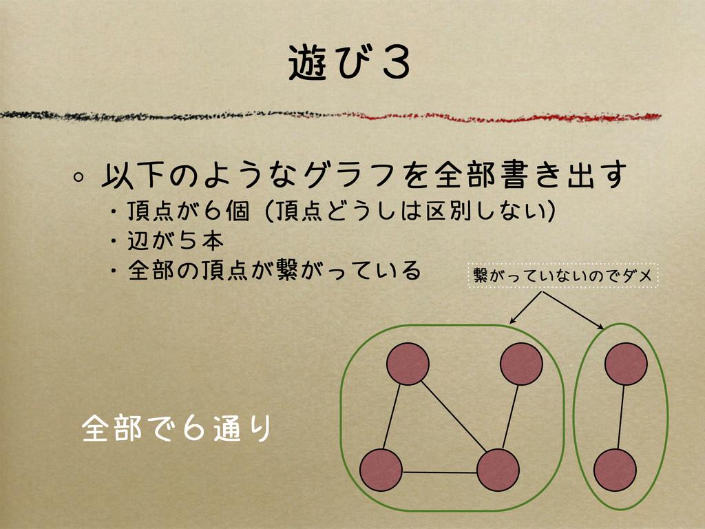 遊び3 以下のようなグラフを全部書き出す ・頂点が6個(頂点どうしは区別しない) ・辺が5本 ...