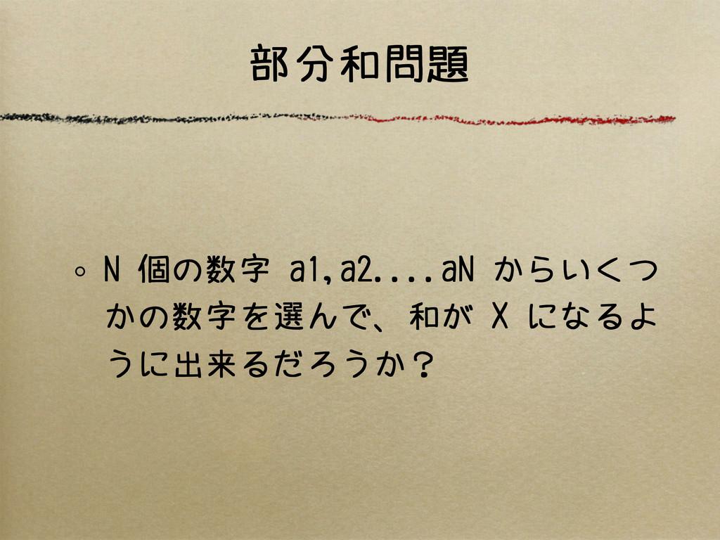 部分和問題 N 個の数字 a1,a2....aN からいくつ かの数字を選んで、和が X にな...
