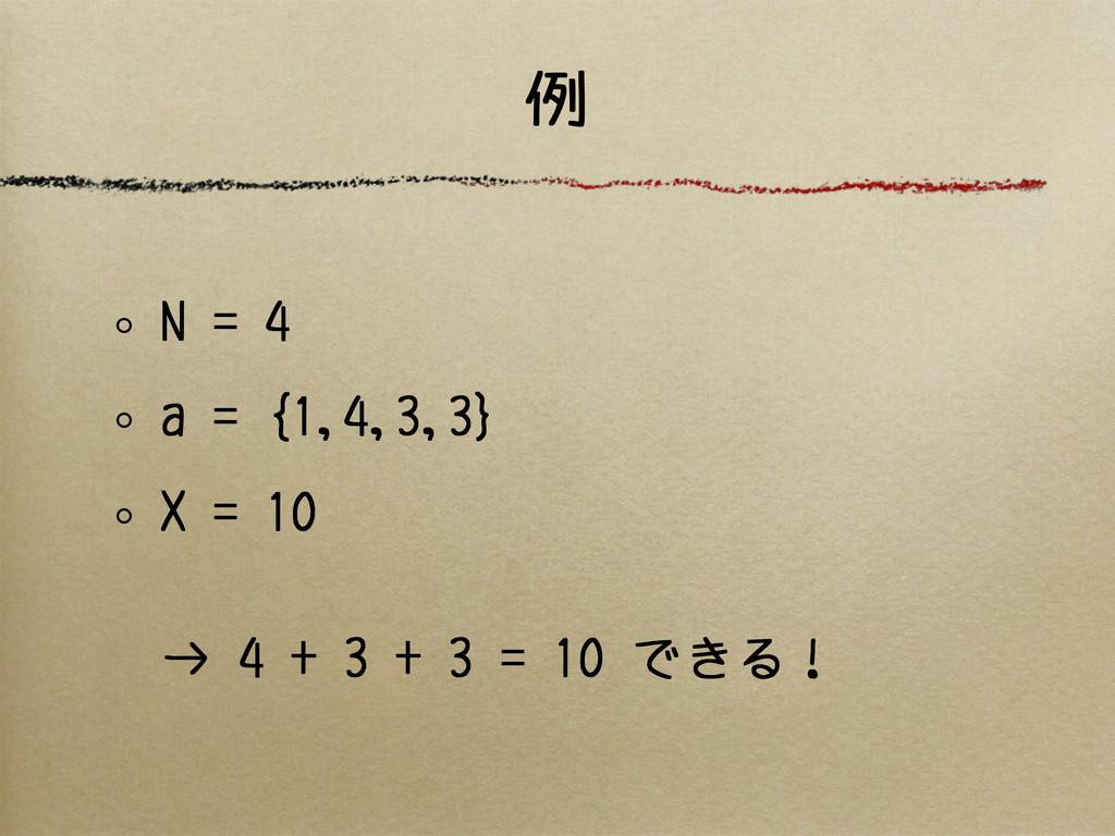 例 N = 4 a = {1,4,3,3} X = 10 → 4 + 3 + 3 = 10 で...
