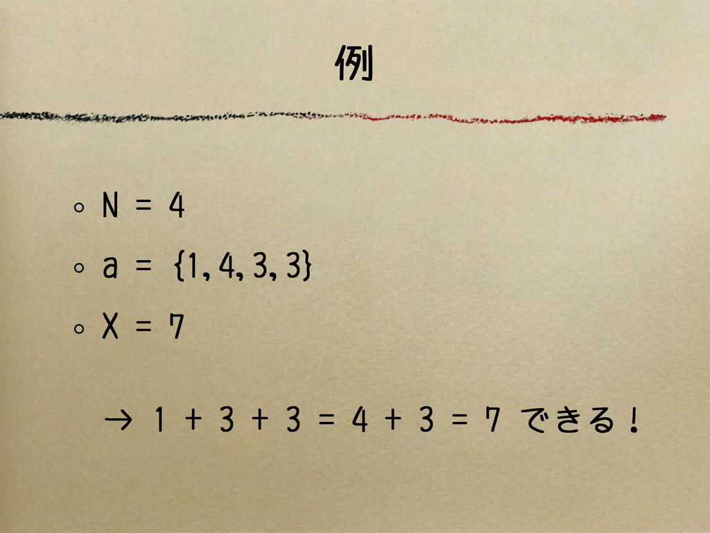例 N = 4 a = {1,4,3,3} X = 7 → 1 + 3 + 3 = 4 + 3...