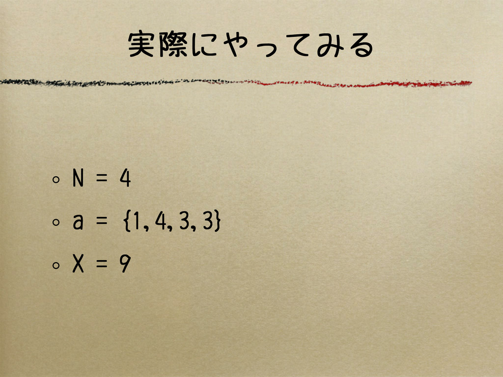 実際にやってみる N = 4 a = {1,4,3,3} X = 9