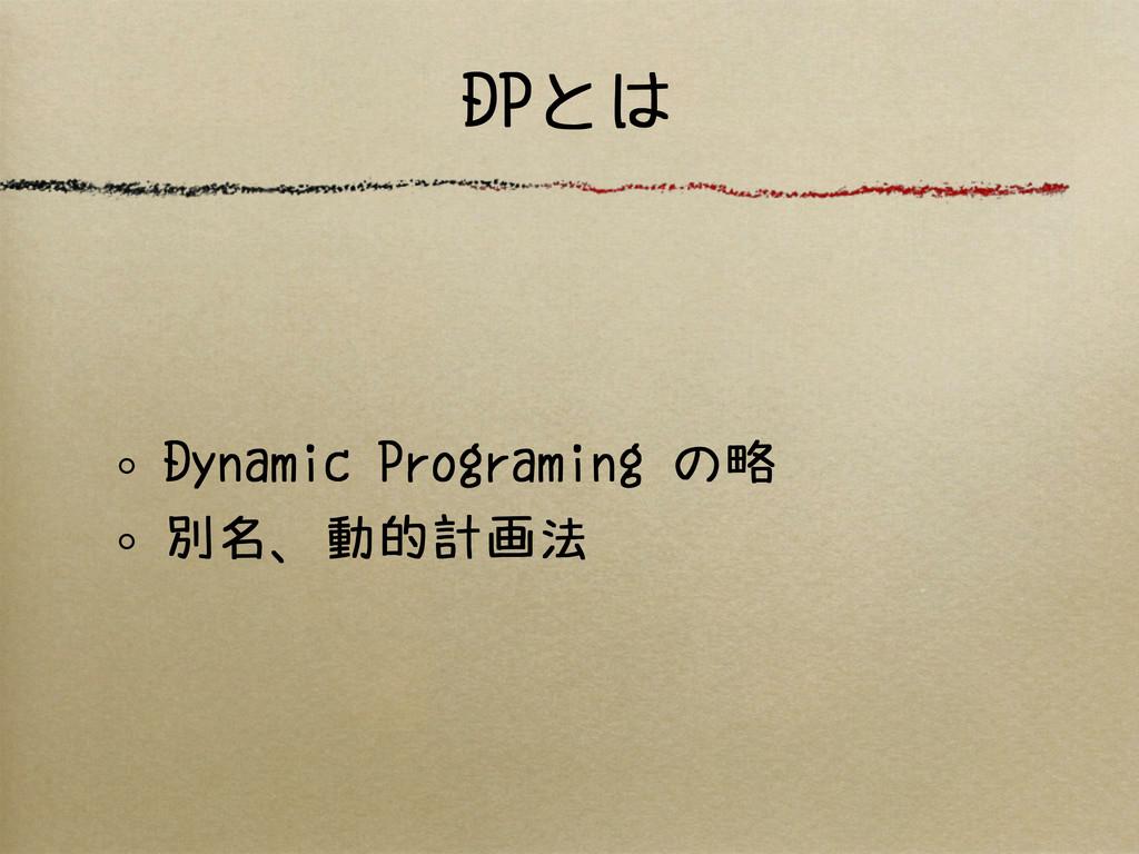 DPとは Dynamic Programing の略 別名、動的計画法