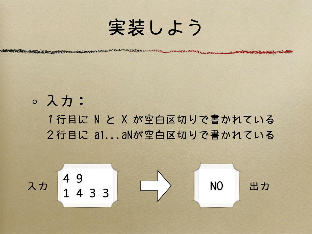 実装しよう 入力: 1行目に N と X が空白区切りで書かれている 2行目に a1...aN...