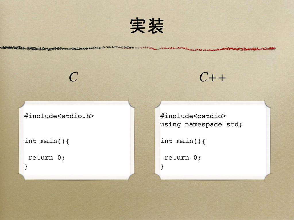 実装 #include<stdio.h> int main(){ return 0; } #i...