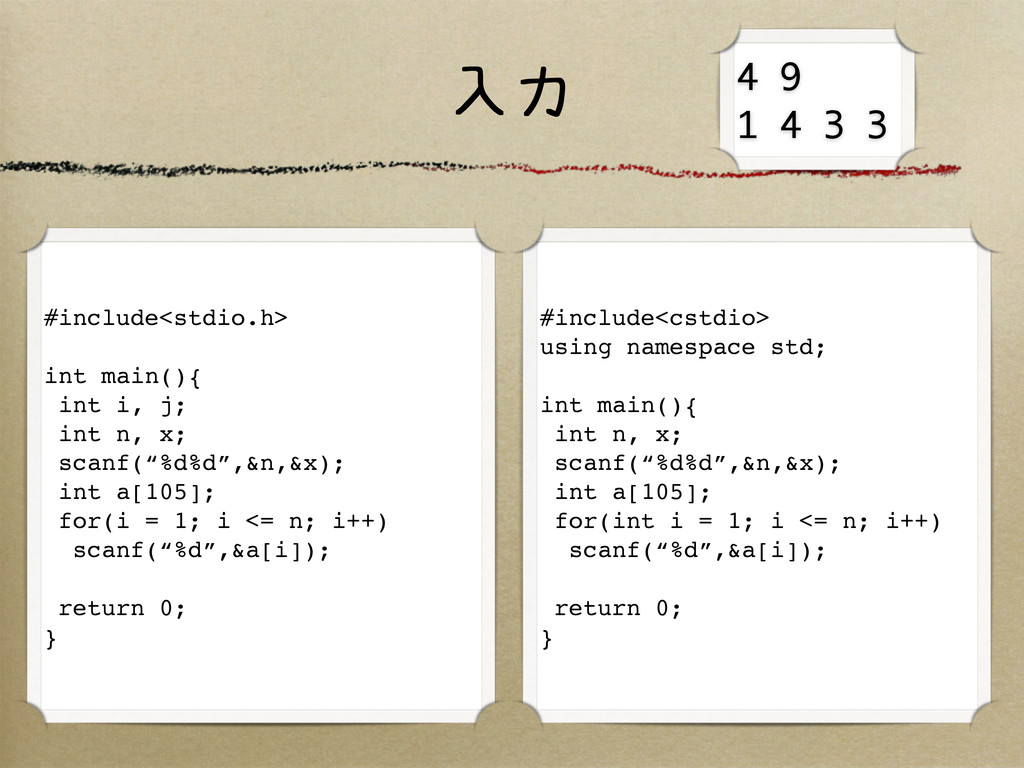 入力 #include<stdio.h> int main(){ int i, j; int ...