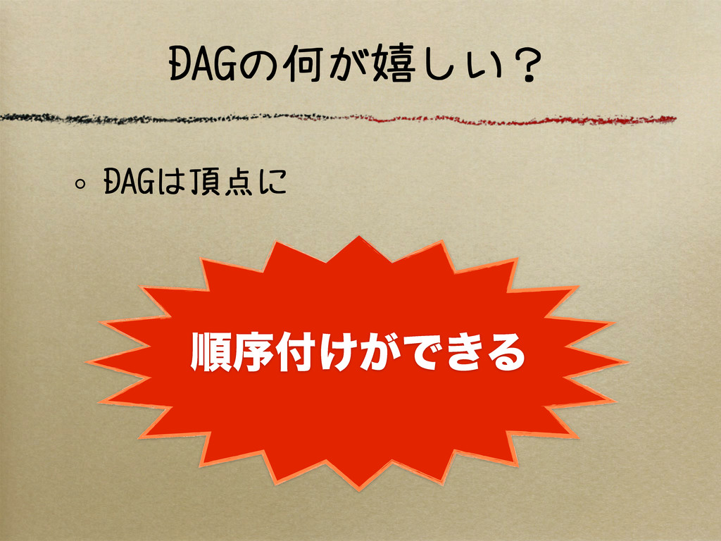 DAGの何が嬉しい? DAGは頂点に ॱং͚͕Ͱ͖Δ