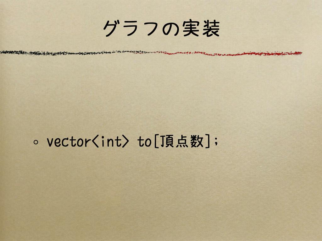 グラフの実装 vector<int> to[頂点数];