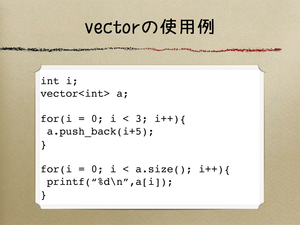 vectorの使用例 int i; vector<int> a; for(i = 0; i <...
