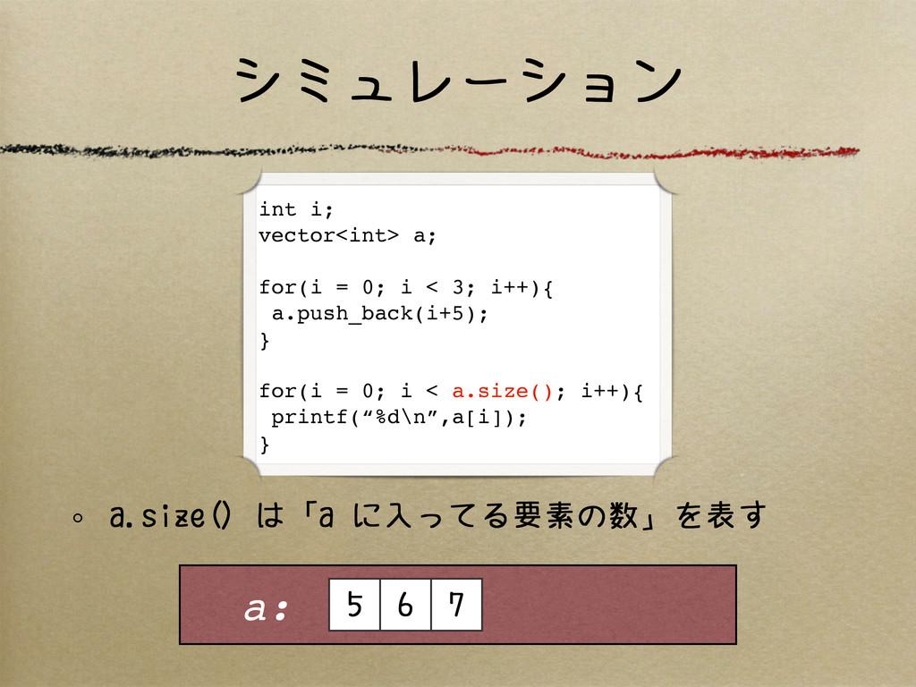 シミュレーション a.size() は「a に入ってる要素の数」を表す a: 5 6 7 in...