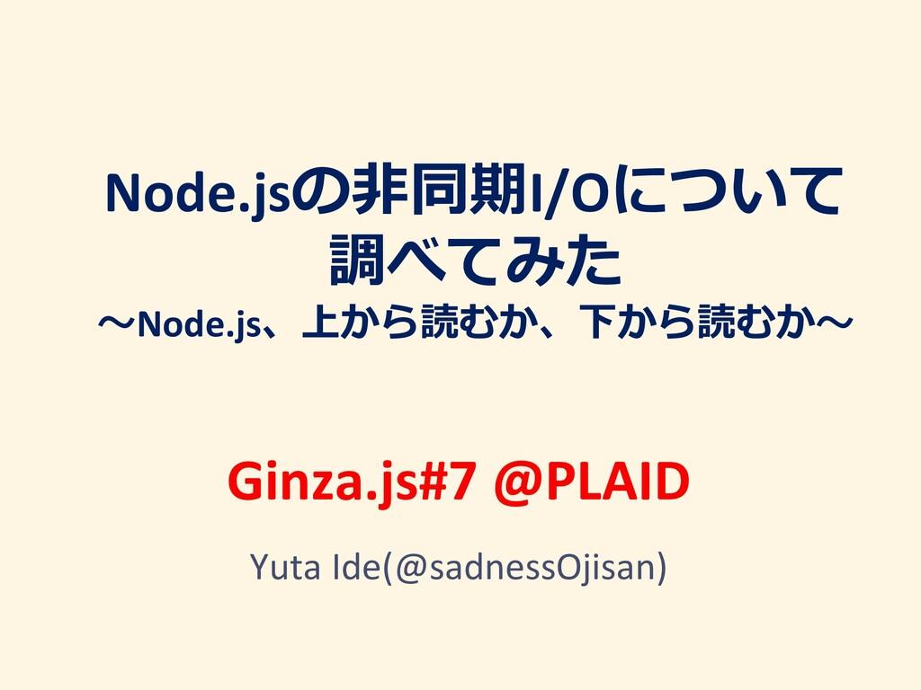 Node.js I/O   Node.js...