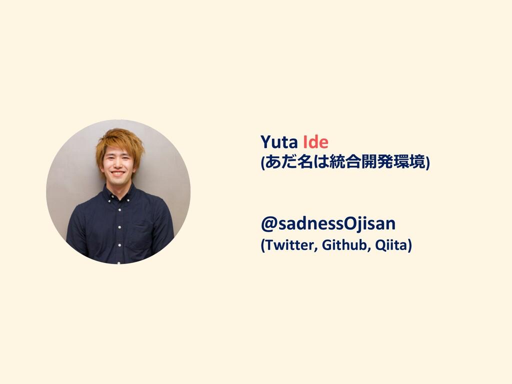 Yuta Ide (  ) @sadnessOjisan (Twitter, ...