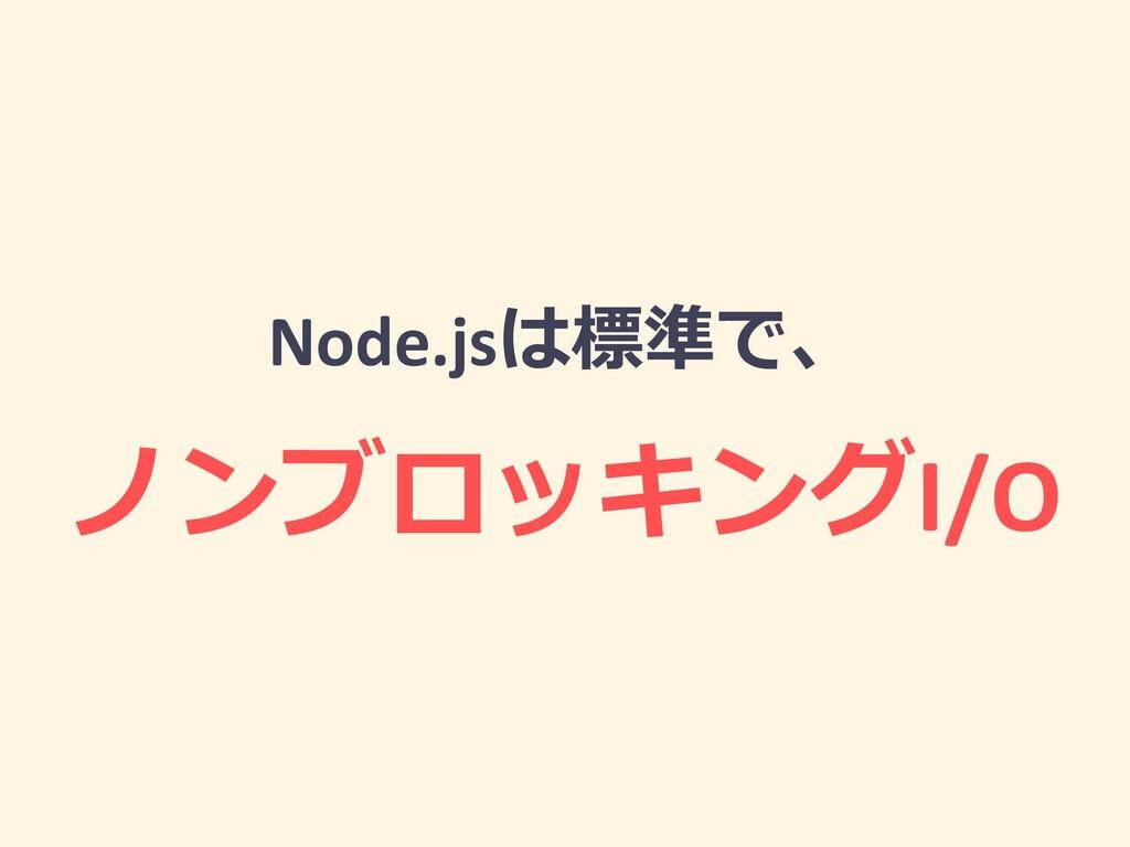 Node.js    I/O