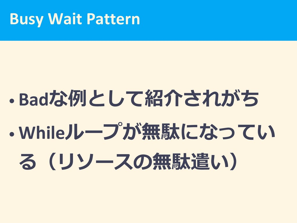 Busy Wait Pattern • Bad  • While...
