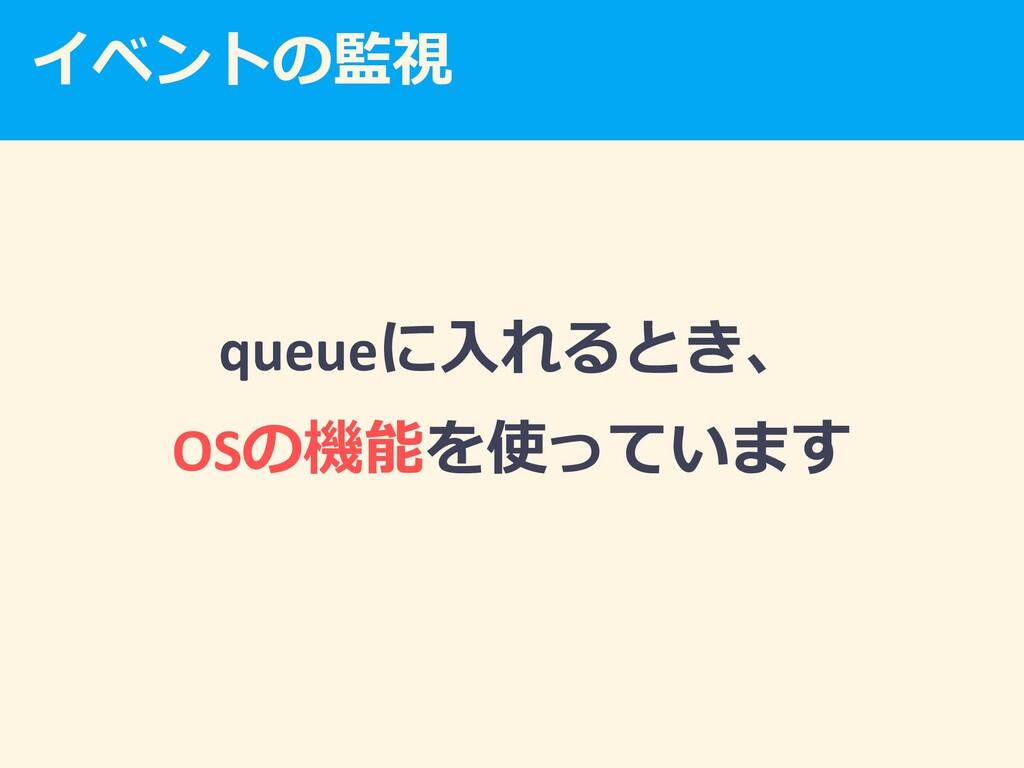 queue OS