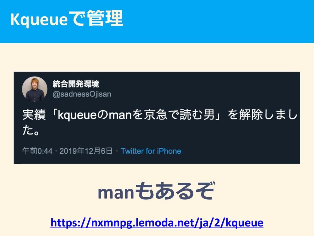 Kqueue https://nxmnpg.lemoda.net/ja/2/kqueue...