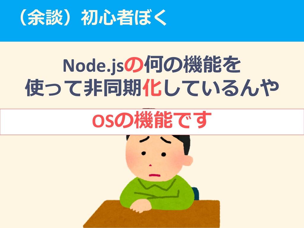 Node.js    OS