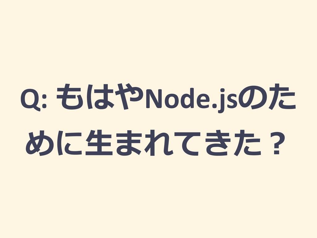 Q: Node.js
