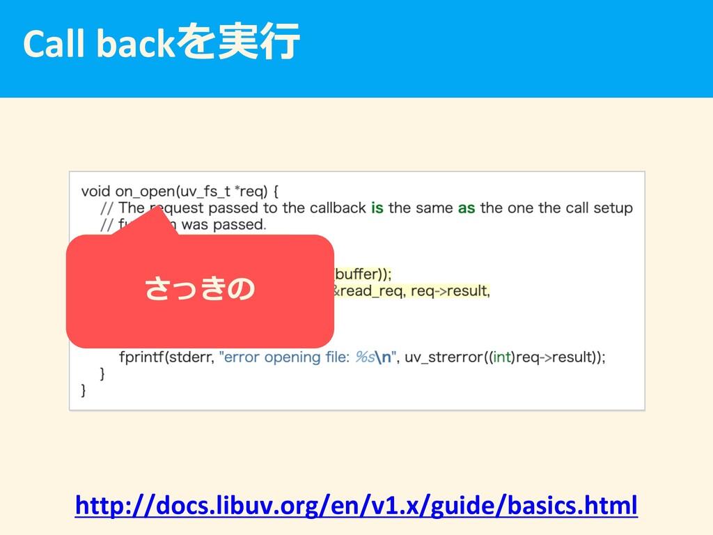 Call back http://docs.libuv.org/en/v1.x/guid...