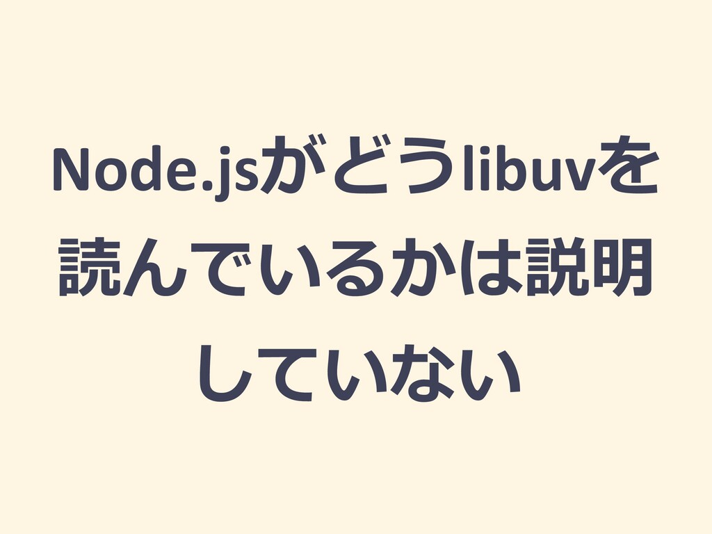 Node.jslibuv