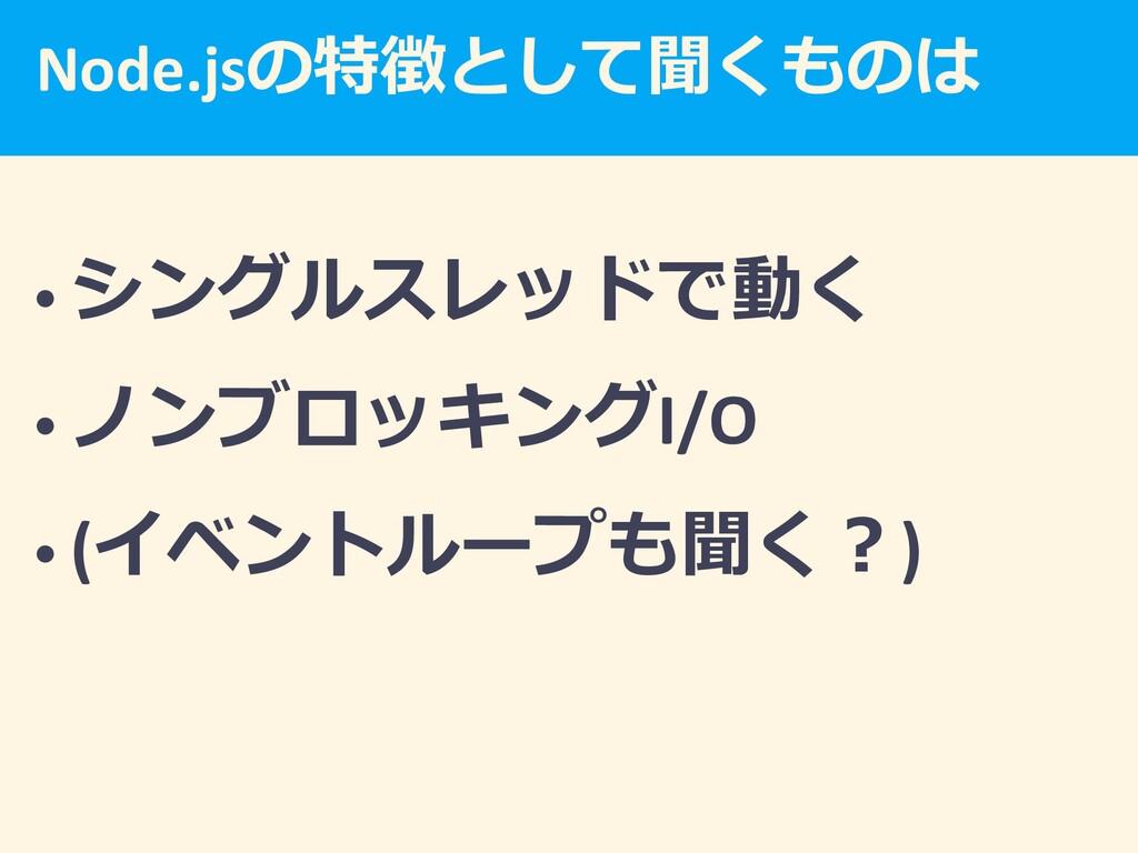 Node.js    •  • I/O ...