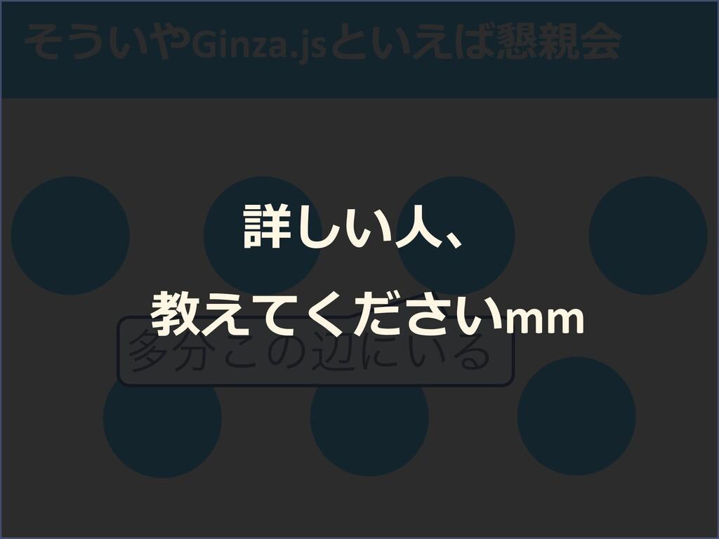 Ginza.js ଟ͜ͷลʹ͍Δ    mm