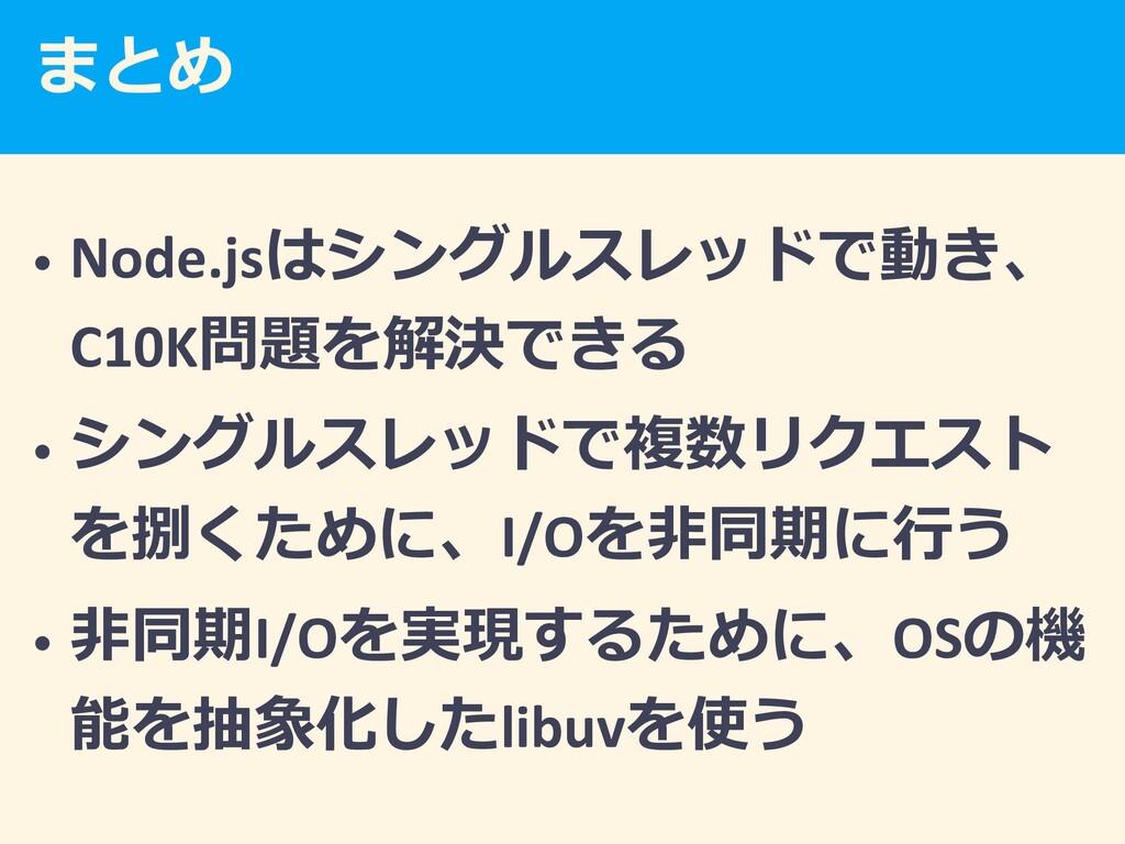 """• Node.js"""" C10K%() • ..."""