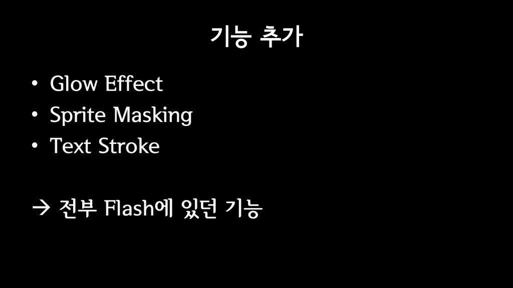 기능 추가 • Glow Effect • Sprite Masking • Text Str...