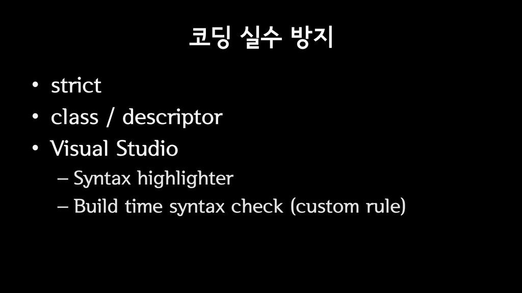 코딩 실수 방지 • strict • class / descriptor • Visual...