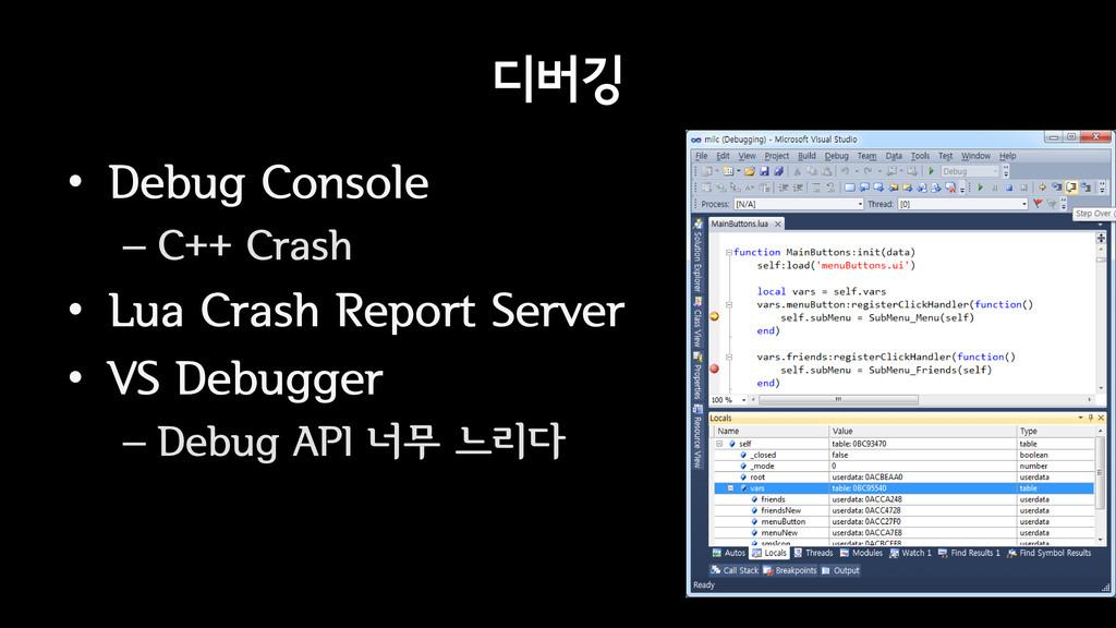 디버깅 • Debug Console – C++ Crash • Lua Crash Rep...