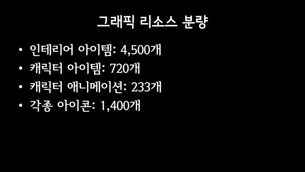 그래픽 리소스 분량 • 인테리어 아이템: 4,500개 • 캐릭터 아이템: 720개 •...