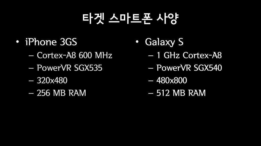 타겟 스마트폰 사양 • iPhone 3GS – Cortex-A8 600 MHz – P...