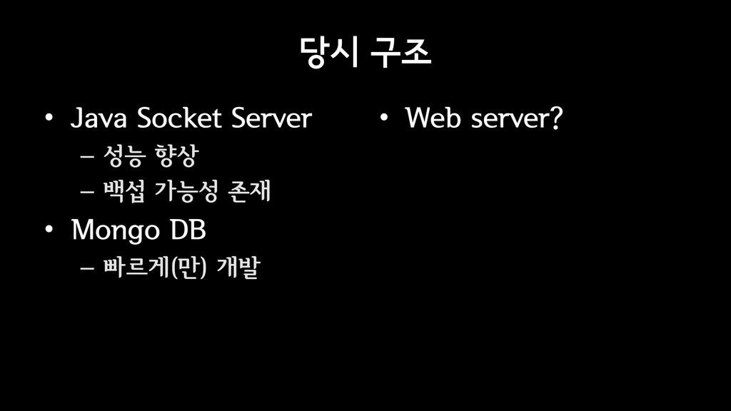 당시 구조 • Java Socket Server – 성능 향상 – 백섭 가능성 존재 ...