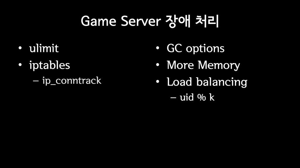 Game Server 장애 처리 • ulimit • iptables – ip_conn...