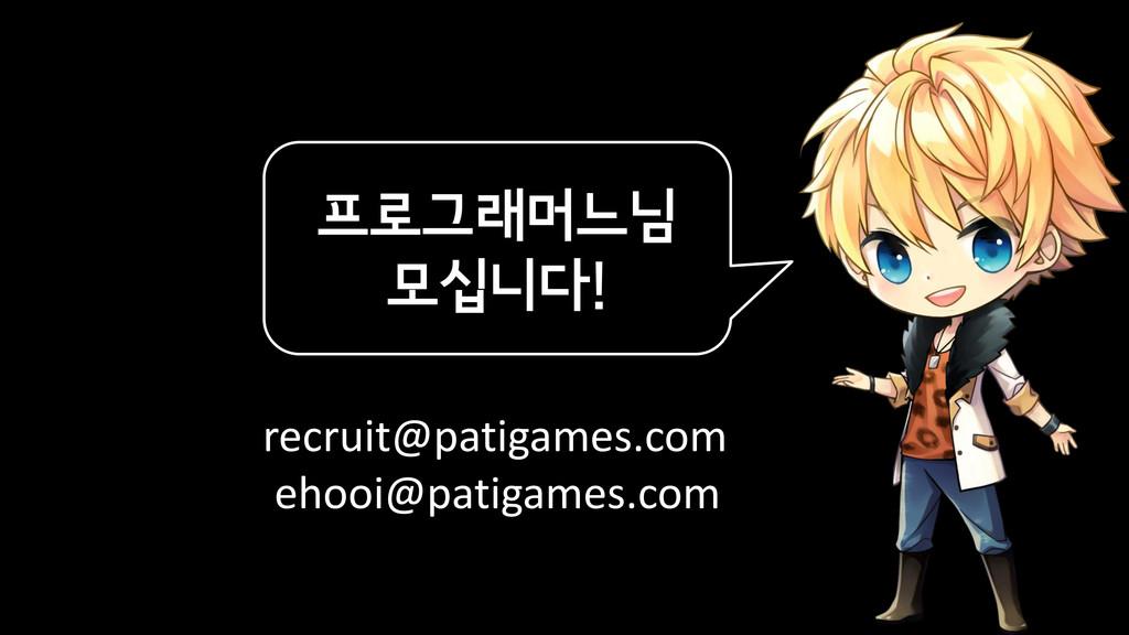 프로그래머느님 모십니다! recruit@patigames.com ehooi@patig...