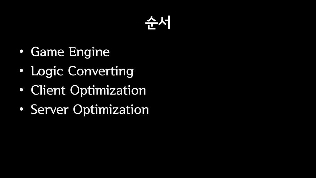 순서 • Game Engine • Logic Converting • Client Op...