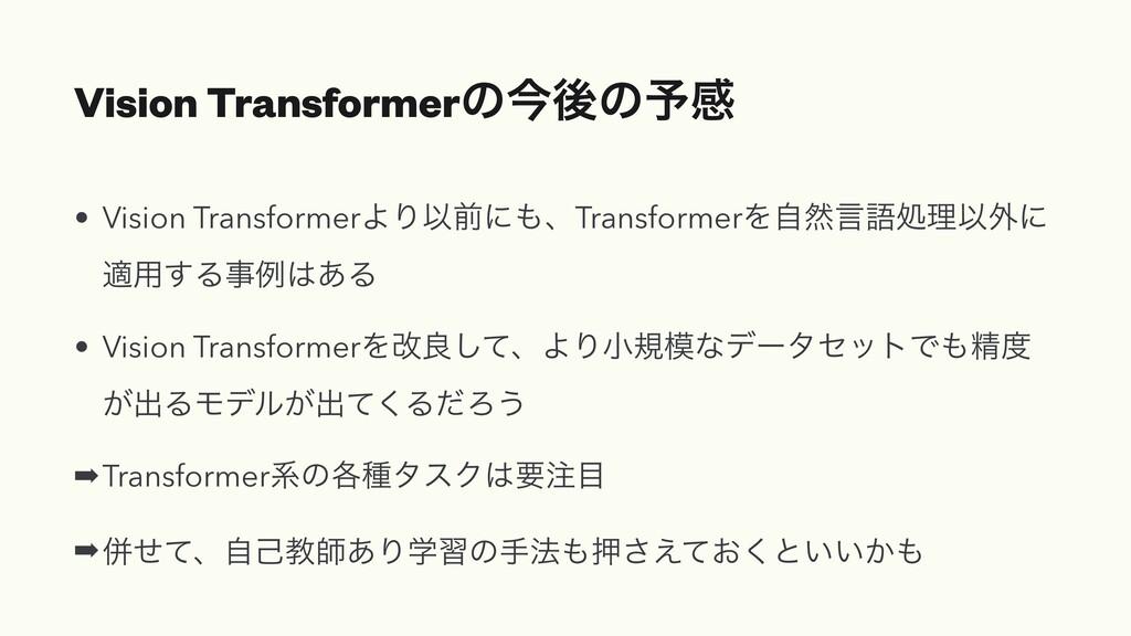 Vision Transformerͷࠓޙͷ༧ײ • Vision TransformerΑΓ...