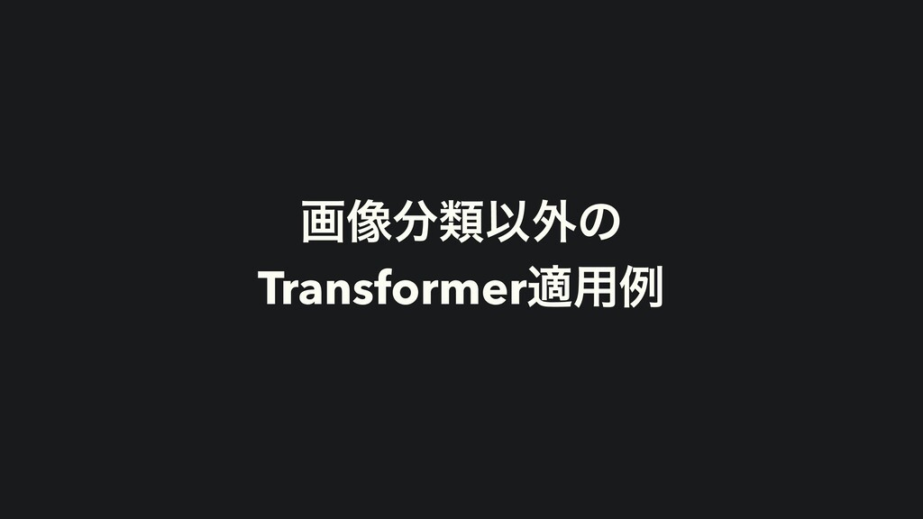 ը૾ྨҎ֎ͷ Transformerద༻ྫ