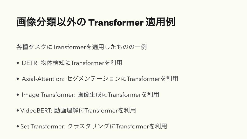 ը૾ྨҎ֎ͷ Transformer ద༻ྫ ֤छλεΫʹTransformerΛద༻ͨ͠...