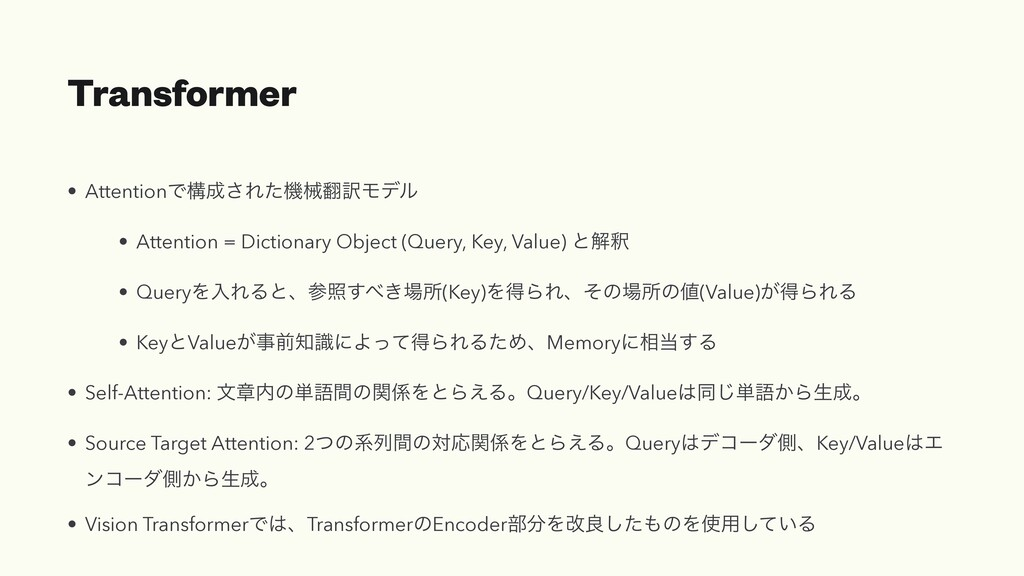 Transformer • AttentionͰߏ͞Εͨػց༁Ϟσϧ • Attentio...