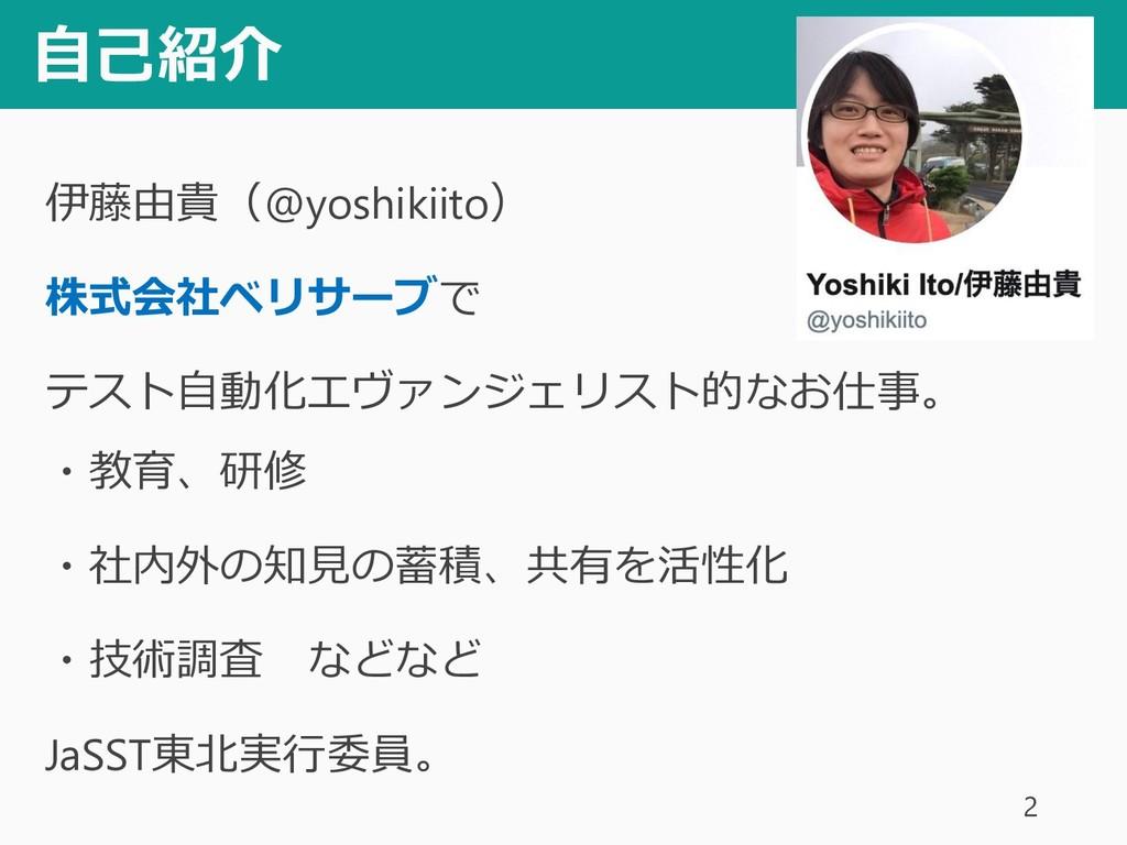 自己紹介 伊藤由貴(@yoshikiito) 株式会社ベリサーブで テスト自動化エヴァンジェリ...