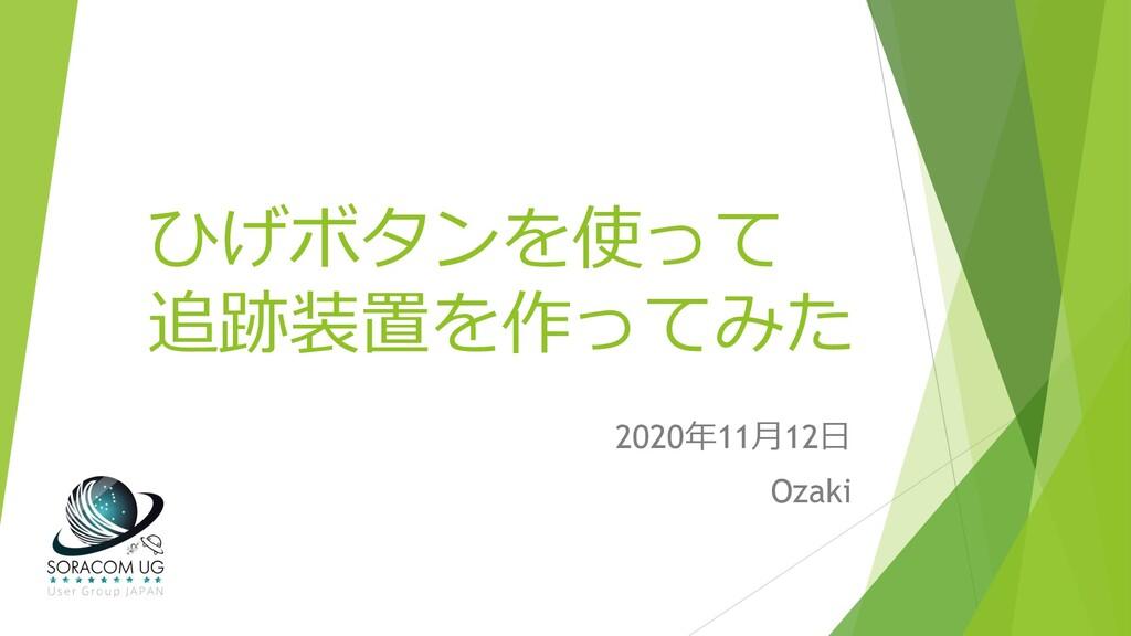 ひげボタンを使って 追跡装置を作ってみた 2020年11月12日 Ozaki