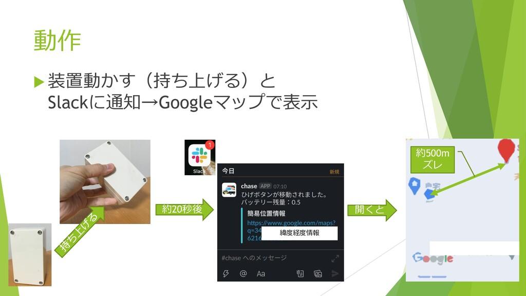 動作  装置動かす(持ち上げる)と Slackに通知→Googleマップで表示 約20秒後 ...