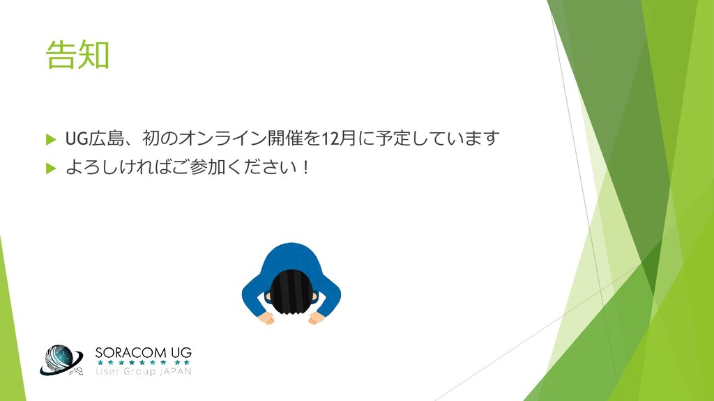 告知  UG広島、初のオンライン開催を12月に予定しています  よろしければご参加ください!