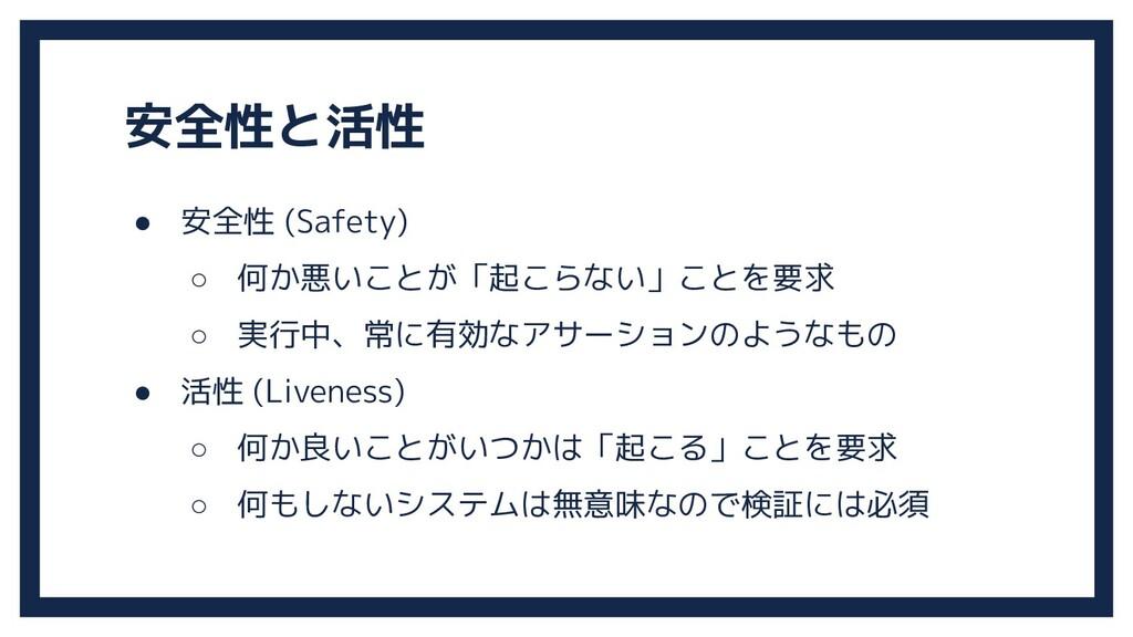 安全性と活性 ● 安全性 (Safety) ○ 何か悪いことが「起こらない」ことを要求 ○ 実...