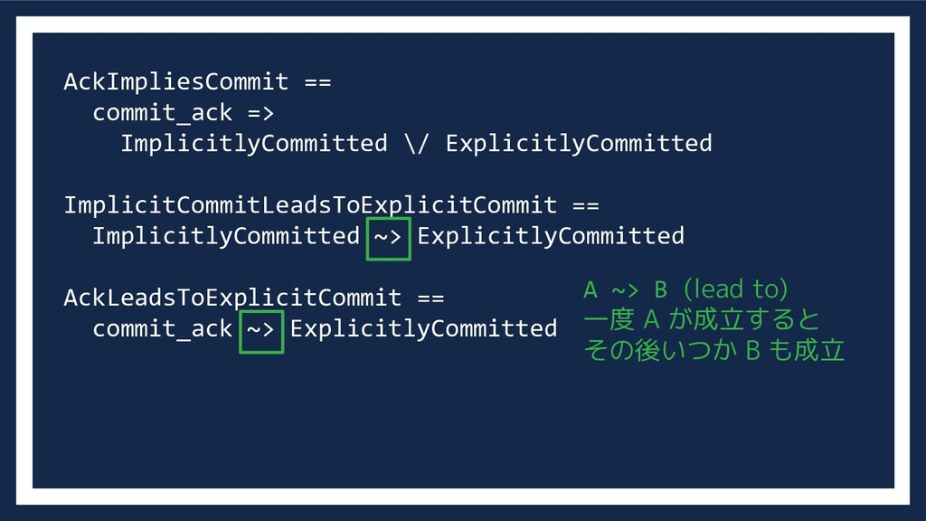 AckImpliesCommit == commit_ack => ImplicitlyCom...