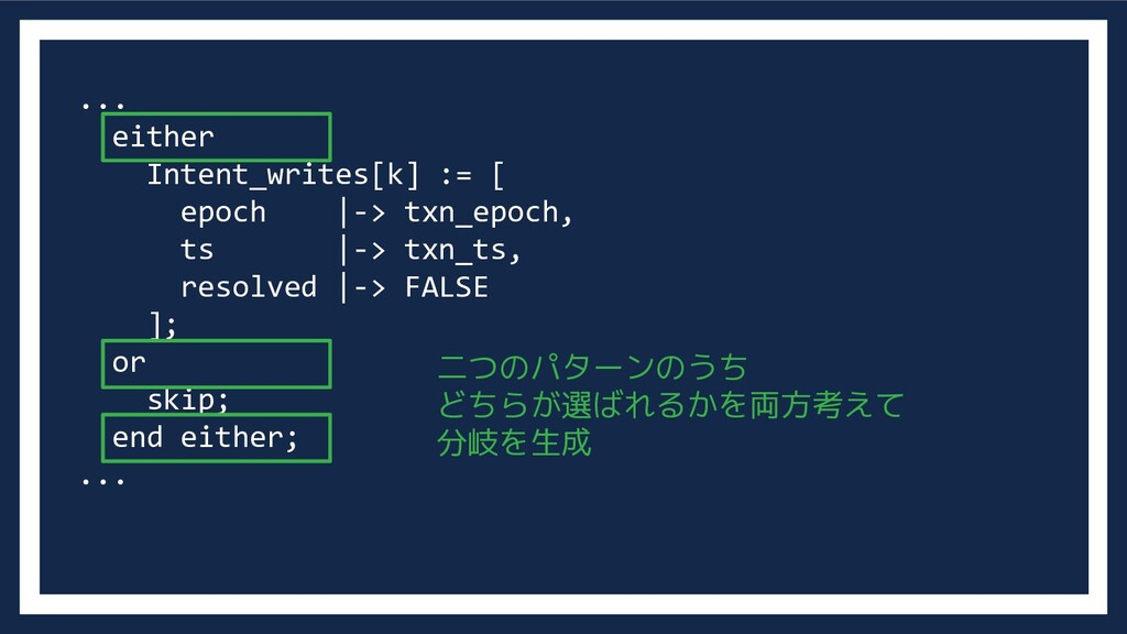 ... either Intent_writes[k] := [ epoch |-> txn_...