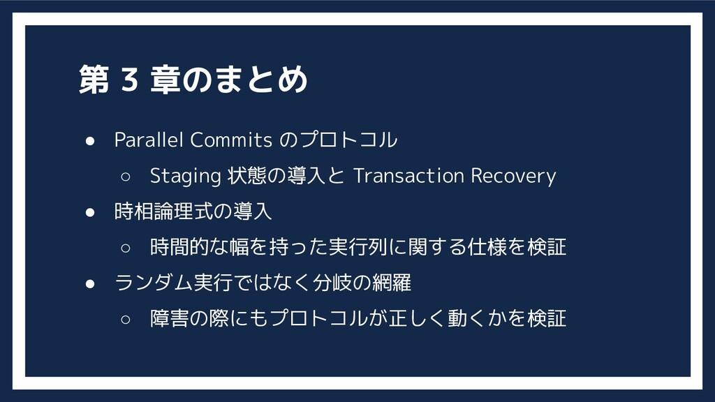 第 3 章のまとめ ● Parallel Commits のプロトコル ○ Staging 状...