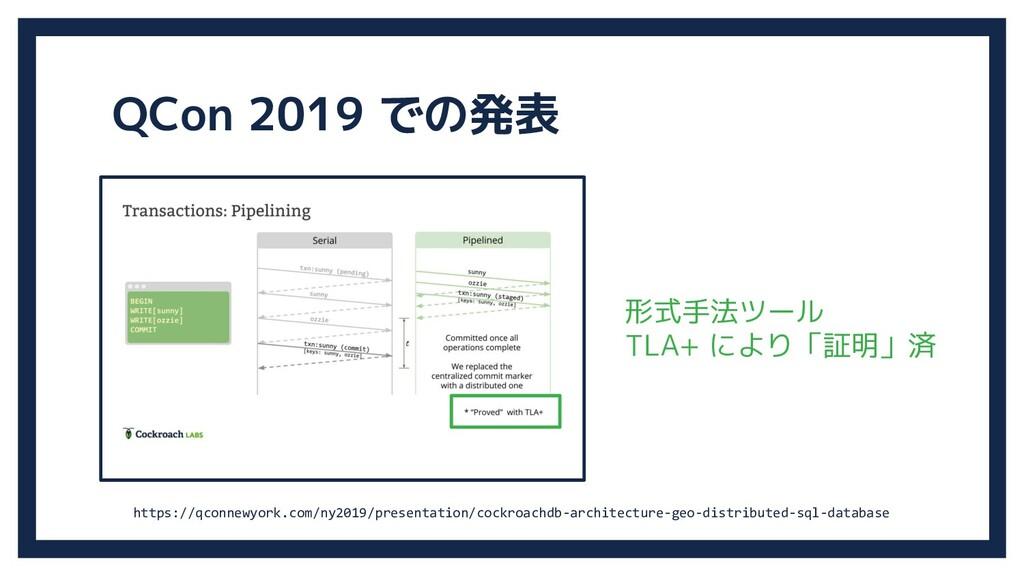 QCon 2019 での発表 形式手法ツール TLA+ により「証明」済 https://qc...